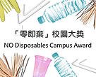 WWF No Disposables Campus Award